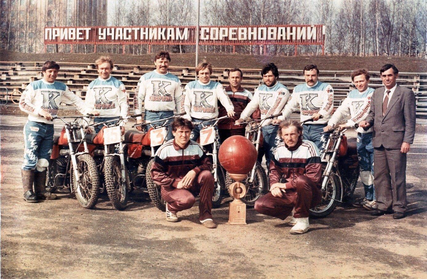 """Ковровец"" (Ковров), 1988 г."