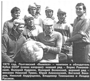 """""""Вымпел"""" (Полтава) - чемпион и обладатель кубка СССР 1973"""
