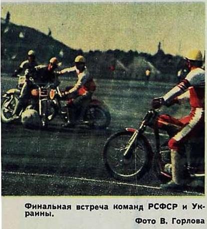 Финальная встреча команд РСФСР и Украины