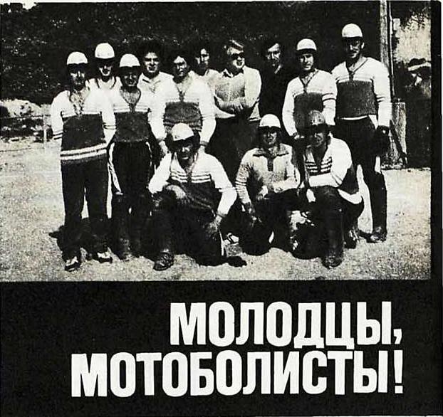 Сборная команда СССР - десятикратный победитель Кубка Европы по мотоболу