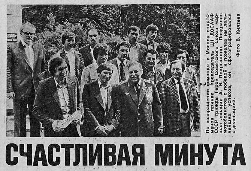 Трижды Герой Советского Союза маршал авиации А.И.Покрышкин поздравил мотоболистов с победой на Кубке Европы